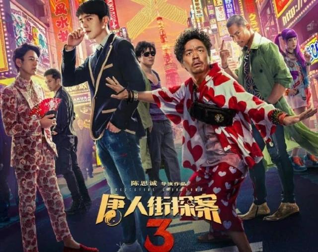 """《唐探3》4部""""劲敌""""出现,要37亿票房才回本,陈思诚难了"""