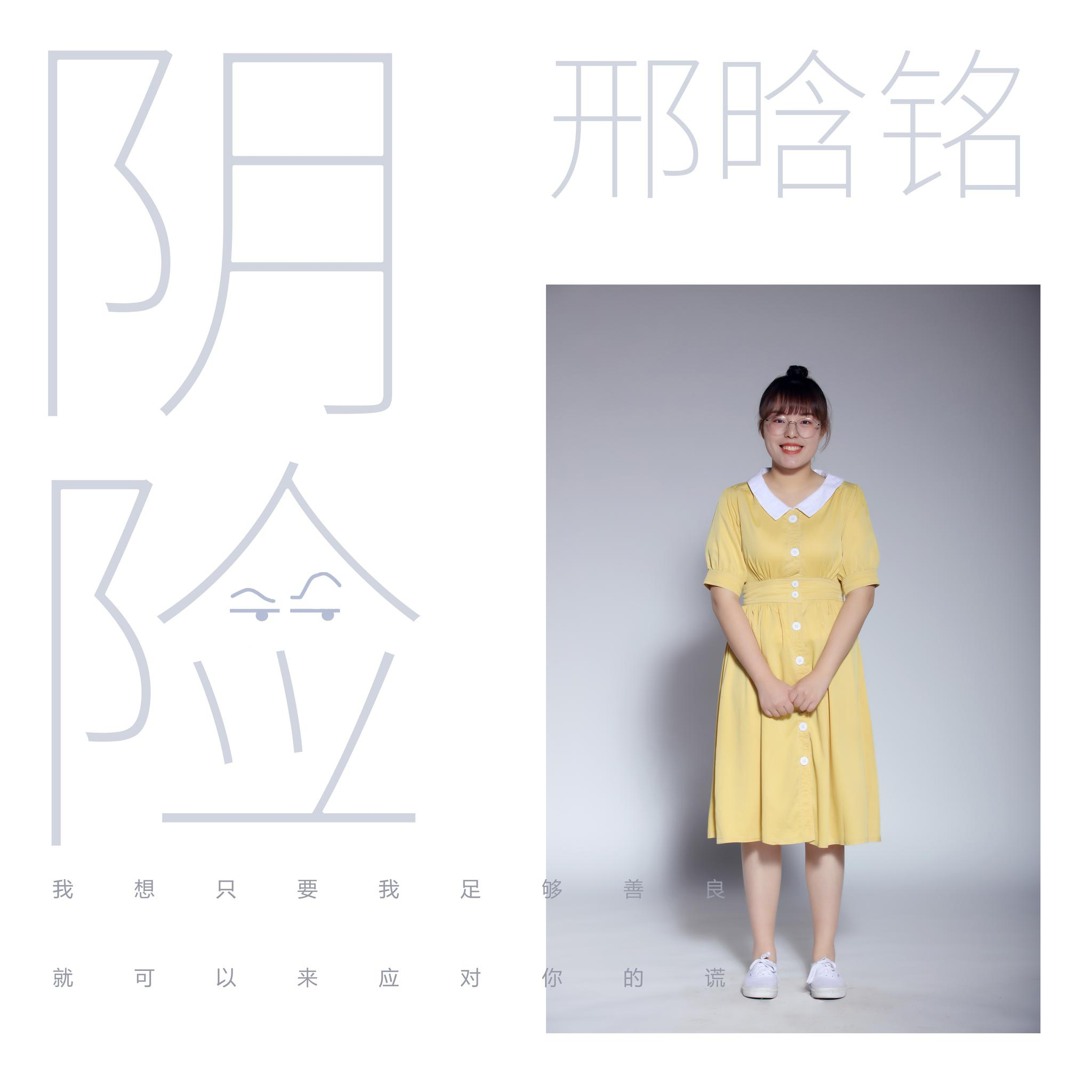 好声音冠军邢晗铭首支单曲《阴险》演绎真实内心情感